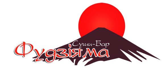 Суші-бар Фудзіяма